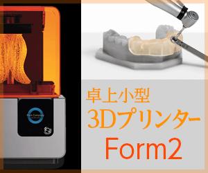 歯科用卓上小型3Dプリンター Form2(フォーム2)