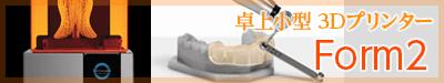 歯科用卓上小型3Dプリンター Form2