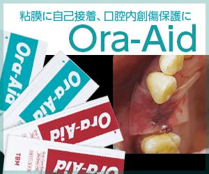 口腔内保護パッド Ora-Aid(オ-ラエイド)