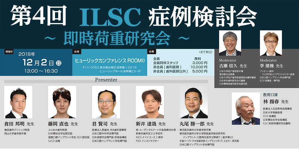 ILSC(即時荷重研究会)第4回症例検討会