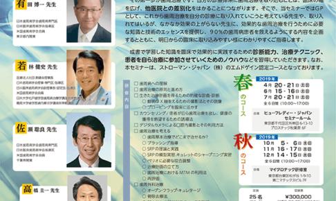 臨床家のための実践ペリオセミナー ベーシックコース【6日間】