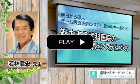 【動画】魅力ある歯科医院のチーム医療とシステムづくり
