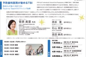 iTOPイントロダクトリーコース 予防歯科医院が勧めるTBI