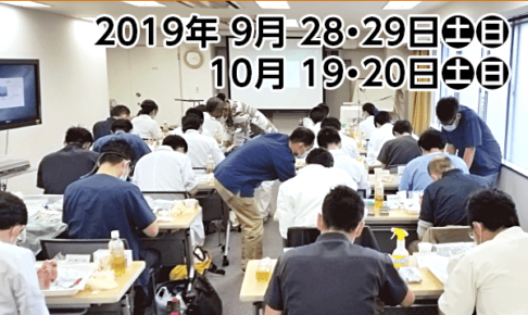実践!歯周外科テクニック集中4日間【ベーシック編】