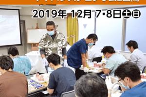 実践!歯周外科テクニック【アドバンスプログラム2日間】