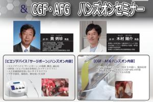 ピエゾデバイス「サージボーン」&CGF・AFG ハンズオンセミナー