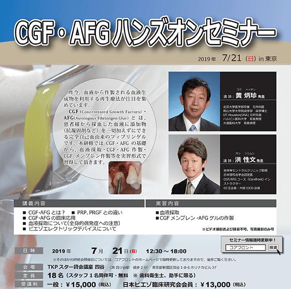 CGF・AFGハンズオンセミナー