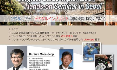 ソウルで学ぶデジタルインプラント治療の最新動向について