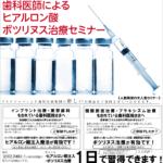 歯科医師によるヒアルロン酸・ボツリヌス治療セミナー