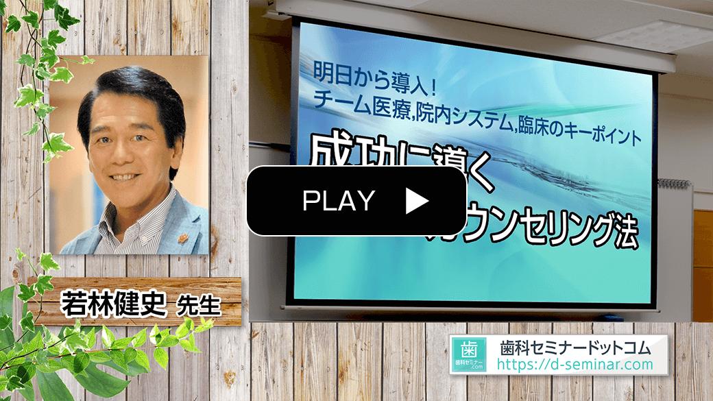【動画】成功に導くカウンセリング法