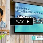 【動画】歯科衛生士の育て方