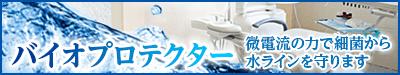 デンタルユニット水ライン除菌装置バイオプロテクター