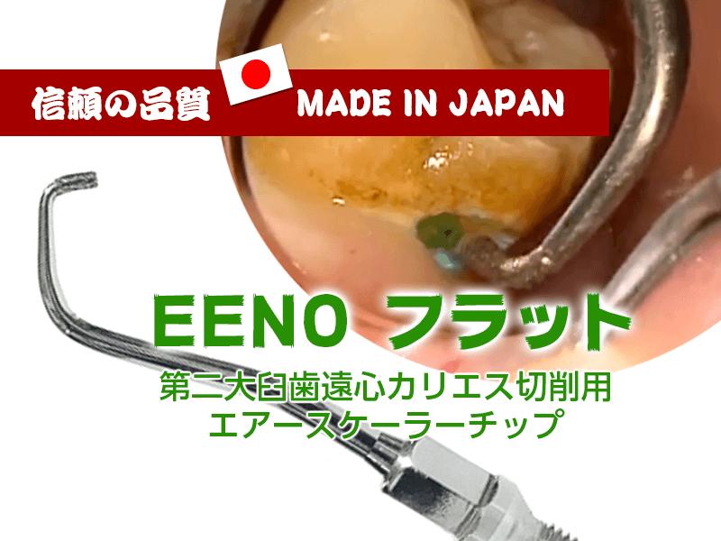 第二大臼歯遠心カリエス切削用エアースケーラーチップ【EENOフラット】