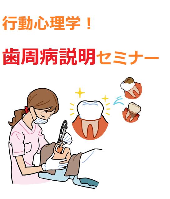 行動心理学!歯周病説明セミナー