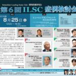 第6回ILSC症例検討会(即時荷重研究会)