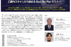 3Dデンティストリー BlueSkyPlanを学ぶ!