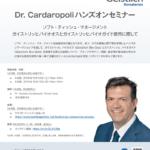Dr. Cardaropoliハンズオンセミナー ガイストリッヒ