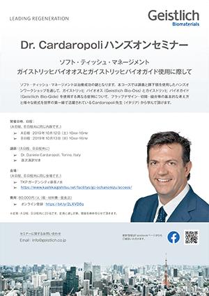 Dr. Cardaropoliハンズオンセミナー