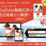 YouTube動画広告は超地域集中型集患で低価格なのに効果絶大