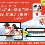 YouTube動画広告で地域No1歯科医院へ【アットムービー】