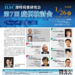 ILSC即時荷重研究会 第7回症例検討会