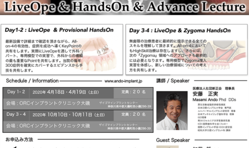 2020 ORC All-on-4 Zygoma Implant Seminar LiveOpe & HandsOn & Advance Lecture