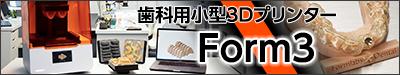 進化した歯科用小型3DプリンターForm3