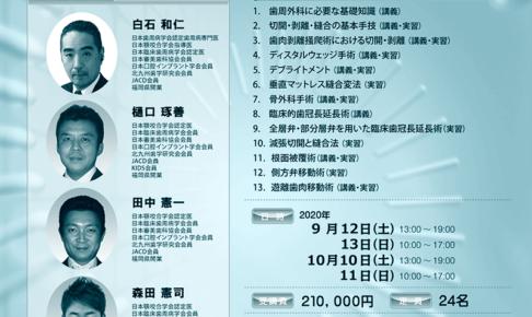 実践!歯周外科テクニック 集中4日間【ベーシック編】