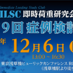 ILSC即時荷重研究会 第9回症例検討会