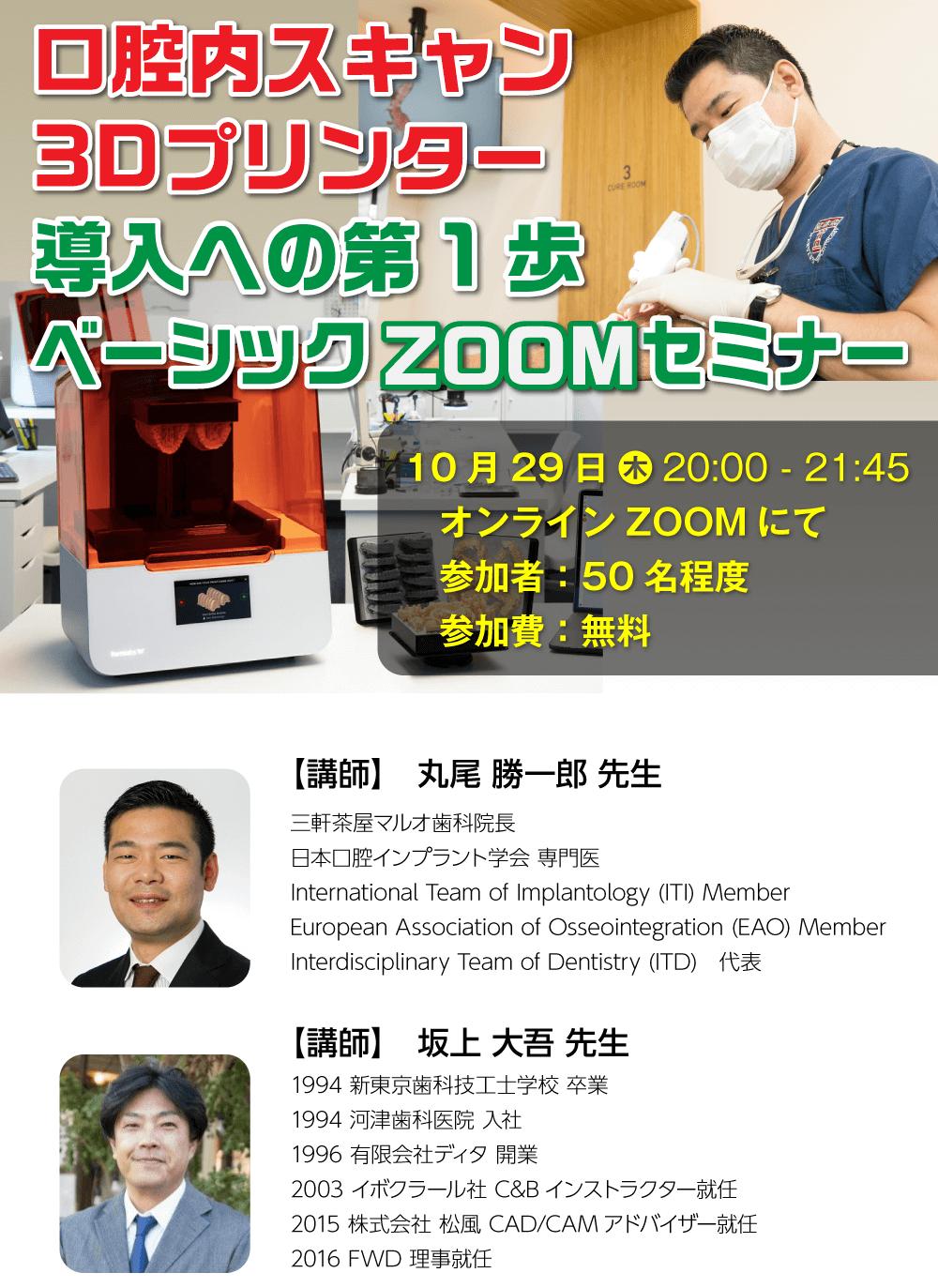 口腔内スキャン,3Dプリンター導入への第1歩ベーシックZOOMセミナー 丸尾勝一郎先生