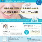 高齢者歯科・訪問歯科・障碍者歯科における口腔保湿剤オーラルセブンの活用