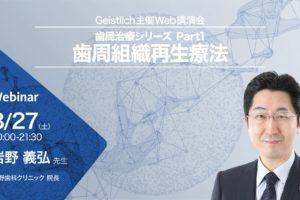 ガイストリッヒ主催Web講演会「歯周治療シリーズPart1-歯周組織再生療法」