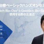 Shika-Seminar_Dr.Tsuji