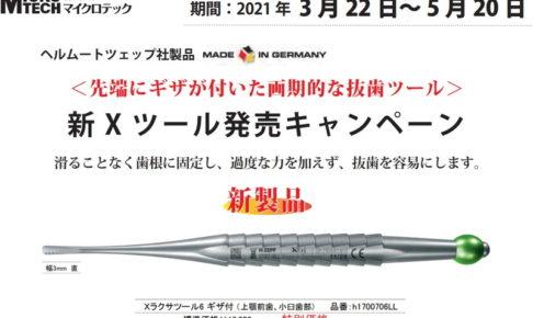 新Xツールギザ付き発売キャンペーン