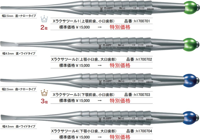 Xラクサツール1(上顎前歯、小臼歯部) 品番:h1700701 標準価格¥15,000→特別価格、Xラクサツール2(上顎小臼歯、大臼歯部) 品番:h1700702標準価格¥15,000→特別価格、Xラクサツール3(下顎前歯、小臼歯部) 品番:h1700703標準価格¥15,000→特別価格、Xラクサツール4(下顎小臼歯、大臼歯部) 品番:h1700704標準価格¥15,000→特別価格