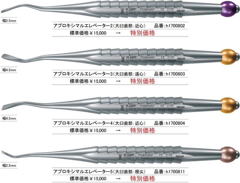 アプロキシマルエレベーター2(大臼歯部:近心)品番:h1700802 標準価格¥15,000→特別価格、アプロキシマルエレベーター3(大臼歯部:遠心)   品番:h1700803標準価格¥15,000→特別価格、アプロキシマルエレベーター4(大臼歯部:近心)   品番:h1700804標準価格¥15,000→特別価格、アプロキシマルエレベーター5(大臼歯部:根尖)品番:h1700811標準価格¥15,000→特別価格
