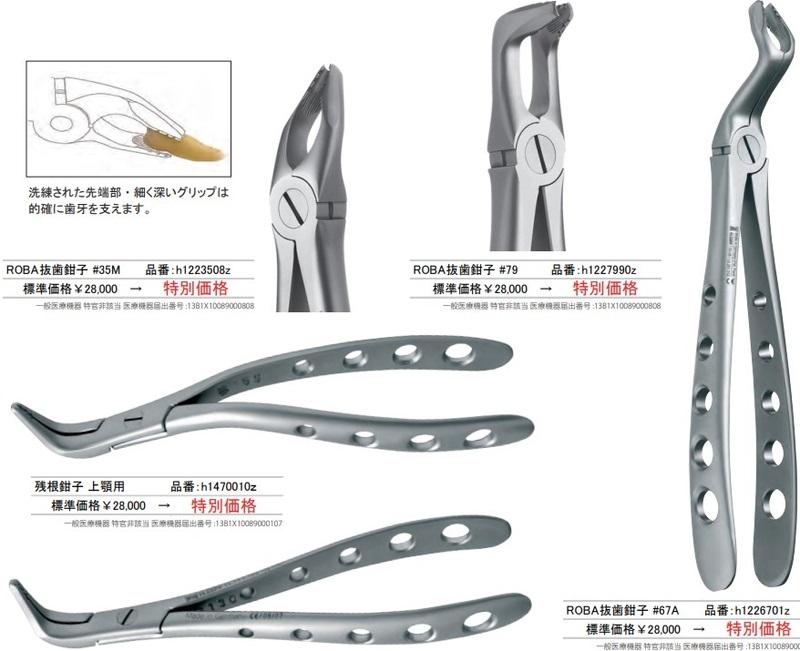 洗練された先端部 ・ 細く深いグリップは的確に歯牙を支えます。 ROBA抜歯鉗子 #35M   品番:h1223508z標準価格¥28,000 →特別価格、ROBA抜歯鉗子 #79 品番:h1227990z標準価格¥28,000 →特別価格、残根鉗子 上顎用 品番:h1470010z標準価格¥28,000 →特別価格、ROBA抜歯鉗子 #67A 品番:h1226701z標準価格¥28,000 →特別価格