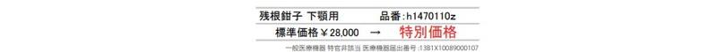残根鉗子 下顎用 品番:h1470110z 標準価格¥28,000→特別価格