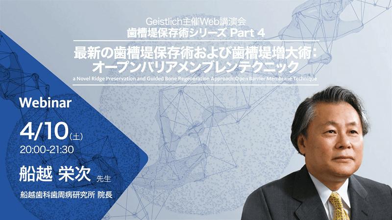 Shika-Seminar_Dr.Funakoshi