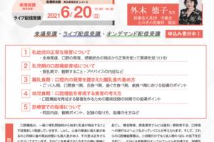 乳幼児期からの口腔機能育成(学際デンタルセミナー)