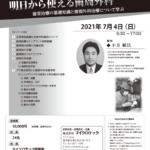 「明日から使える歯周外科」小方頼昌教授