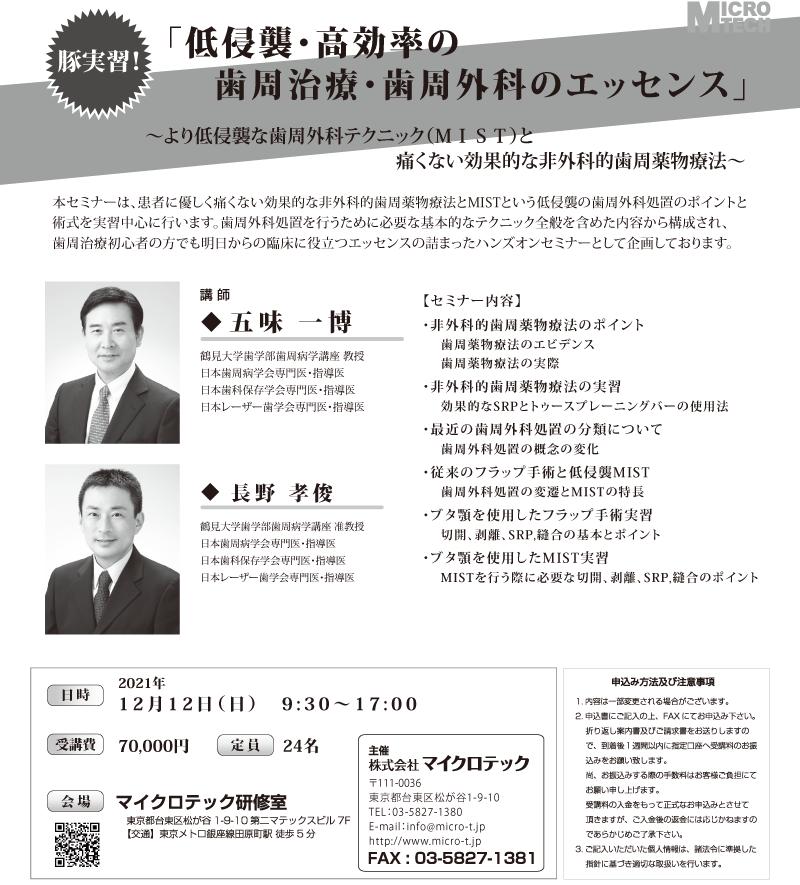 「低侵襲・高効率の 歯周治療・歯周外科のエッセンス」五味一博 教授 長野孝俊 准教授