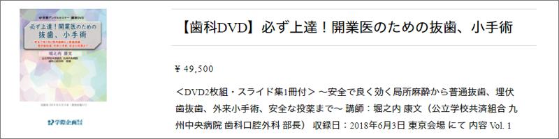 【歯科DVD】必ず上達!開業医のための抜歯、小手術