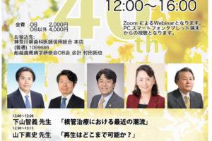 船越歯周病学研修会40周年記念WEB講演会
